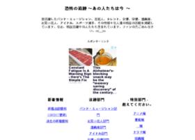 tsuiseki.sakuraweb.com