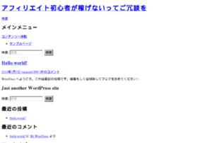 tsujido-otakara.com