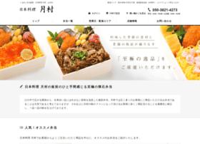 tsukimura.net