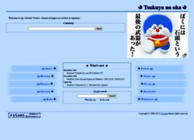tsukuyo-oka.jp