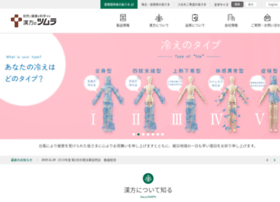 tsumura.co.jp