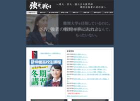 tsuwamono.kenshinkan.net