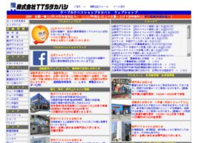 tts-takahashi.com
