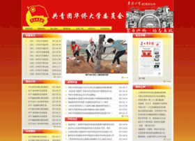 tuanwei.hqu.edu.cn