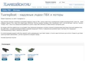 tuaregboat.ru
