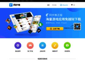 tui.tongbu.com