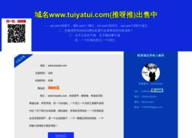 tuiyatui.com