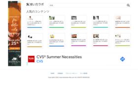 tukaikata-labo.com