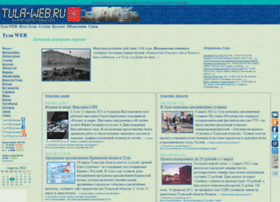 tula-web.ru