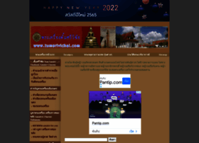 tumsrivichai.com