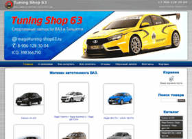 tuning-shop63.ru