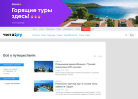 tur.chita.ru
