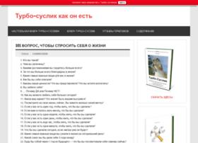 turbo-suslik.oranus.ru