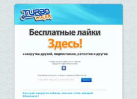 turboliker2.ru