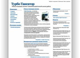 turbotaxator.ru