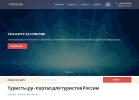 turists.ru