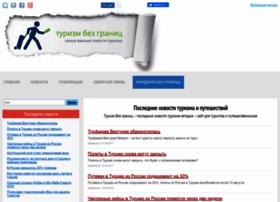 turizm-bez-granic.ru