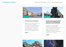 turizmbezgranic.ru