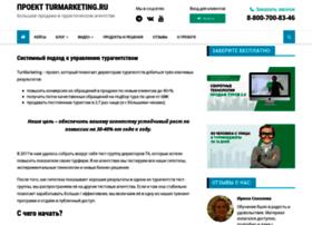 turmarketing.ru