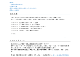 turonian.minibird.jp
