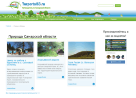 turportal63.ru
