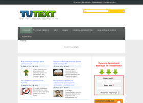 tutext.ru