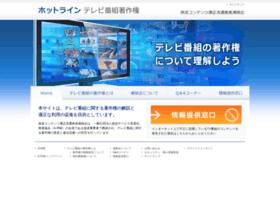 tv-copyright.jp
