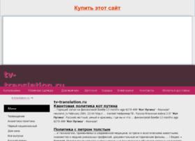 tv-translation.ru