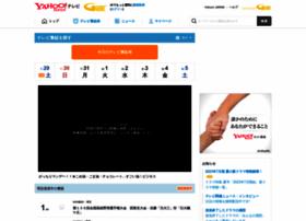tv.yahoo.co.jp
