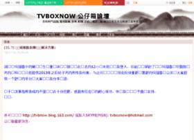 tvbnow.blog.163.com