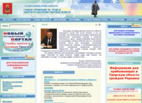tver.regiontrud.ru