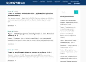tverprovince.ru