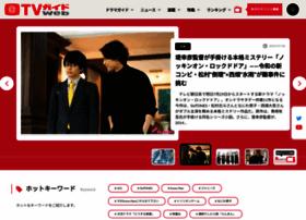 tvguide.or.jp