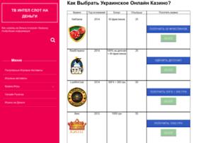 tvintel.com.ua