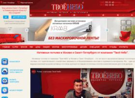 tvoe-nebo.ru