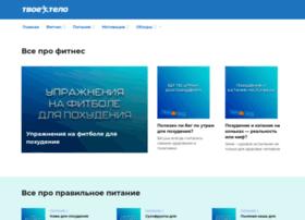tvoe-telo.ru