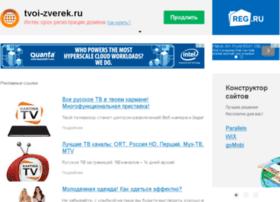 tvoi-zverek.ru