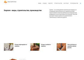 tvoikirpichi.ru