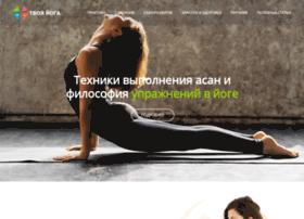 tvojayoga.ru