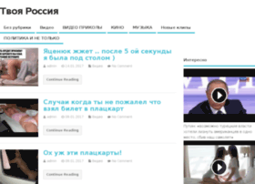 tvoya-russia.ru