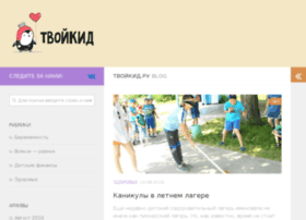 tvoykid.ru