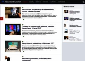 tvoykomputer.ru