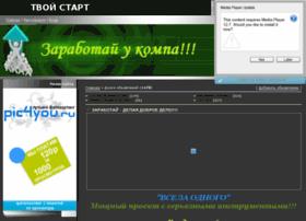 tvoystart.ucoz.ru