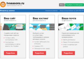 tvseasons.ru