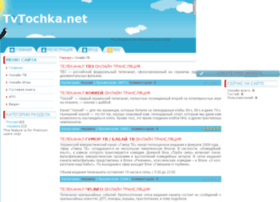 tvtochka.net