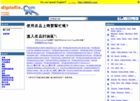 tw.diplofix.com