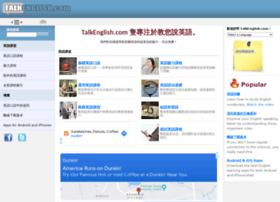 tw.talkenglish.com