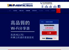 tw.wifi-rental-store.jp