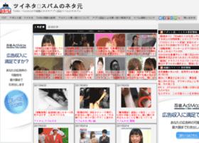 twineta.blog.jp