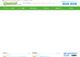 twinstar.jp